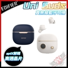 [ PCPARTY ] 漫步者 Edifier Uni-Buds 真無線藍芽耳機