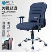 【DIJIA】B03七段式護腰主管椅/電腦椅/辦公椅(三色任選)黑