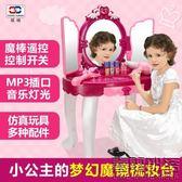 小女孩玩具 兒童梳妝台仿真公主化妝品過家家玩具套裝寶寶梳妝台