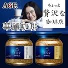 日本 AGF 贅沢 華麗咖啡 80g 華...