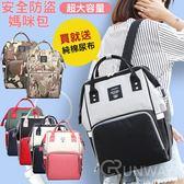 【R】安全防盜 媽咪包 超大容量 多夾層 奶瓶保溫層 整齊收納 旅行 雙肩包 後背包