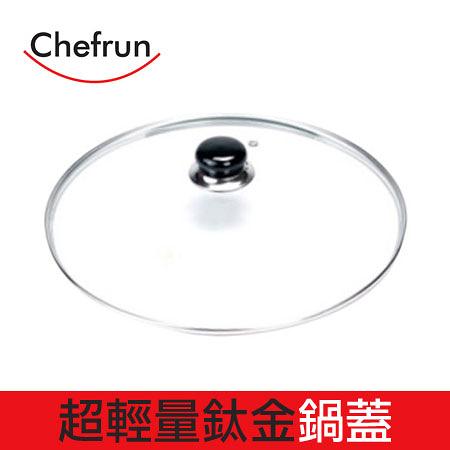 韓國 Chefrun 超輕量鈦金鍋蓋 28cm 單入 玻璃鍋蓋 不沾鍋 鈦金鍋