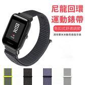 米動青春版 智慧手錶 精織 尼龍 帆布 回環錶帶 手錶帶 替換錶帶 舒適 手腕帶 錶帶 運動手錶帶