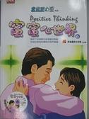 【書寶二手書T3/繪本_AFG】蜜蜜心世界(6)_李美愛