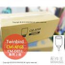 【配件王】現貨 日本代購 Twinbird CM-AF68 原廠 上壺 CM-D853 虹吸壺 咖啡機專用