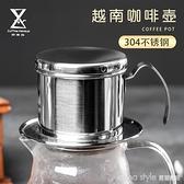 咖啡壺家用304不銹鋼咖啡過濾器沖泡壺滴漏壺帶專用濾紙 全館新品85折 YTL