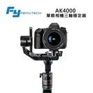 【EC數位 】Feiyu飛宇 AK4000 單眼相機三軸穩定器 LED觸控 360度 穩定器 縮時攝影