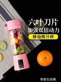 迷你榨汁機家用水果小型便攜式 網紅榨汁杯電動便攜小型-享家生活館