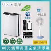 【Opure 臻淨】A8  物聯網加濕高效抗敏HEPA 光觸媒抑菌DC節能空氣清淨機(限時加贈14吋風扇一台)