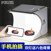 攝影棚 小型攝影棚套裝LED補光燈箱 簡易迷你淘寶產品手機微距拍照拍攝臺