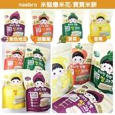 韓國 naebro米糕爆米花/寶寶米餅30g(新包裝)