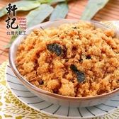 軒記-台灣肉乾王.海苔肉酥(230g/包,共2包)﹍愛食網