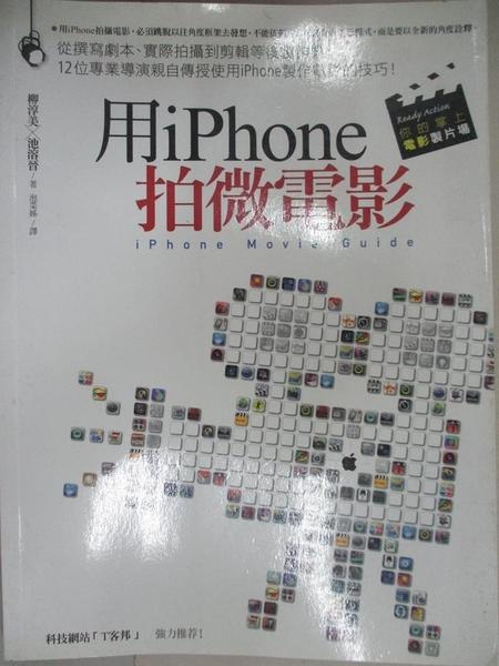 【書寶二手書T4/影視_D7C】用iPhone拍微電影_柳淳美、池溶晉