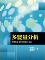 二手書博民逛書店《多變量分析:專題及論文常用的統計方法》 R2Y ISBN:986667245X