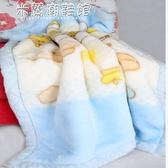 嬰兒毛毯嬰兒毛毯新生嬰兒毛毯拉舍爾絨雙層加厚幼兒園午睡兒童毯冬季 米蘭潮鞋館米蘭潮鞋館