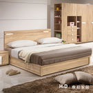多莉絲6尺木面床片(19JS1/309-3)/H&D 東稻家居