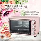 晶工 30L雙溫控旋風電烤箱JK-7318【愛買】
