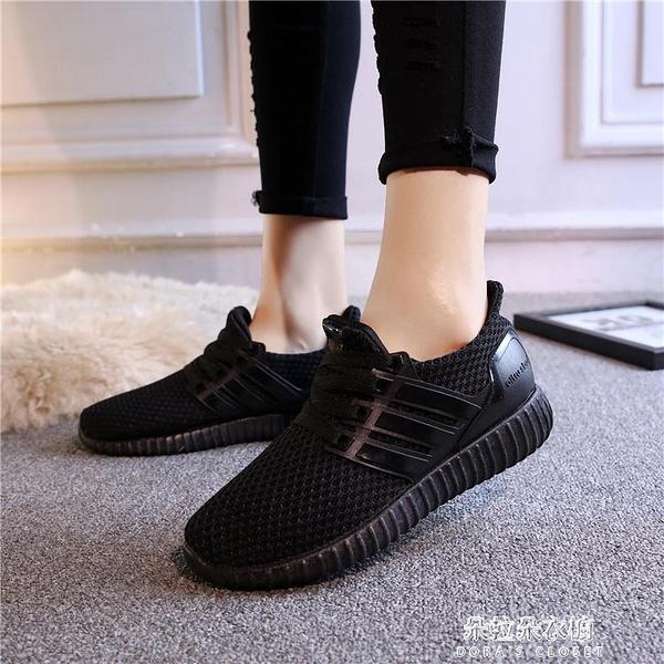運動鞋 韓國ulzzang運動鞋女男透氣紅色情侶椰子休閒鞋跑步學生單鞋潮 朵拉朵