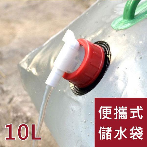 戶外便攜式儲水袋 可摺疊水袋 車用水袋 颱風天 露營 停水 登山 水桶 水箱 儲水桶【現貨10L】