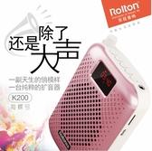 小蜜蜂 Rolton/樂廷 K200無線迷你小蜜蜂擴音器教師專用導游教學大 全館免運