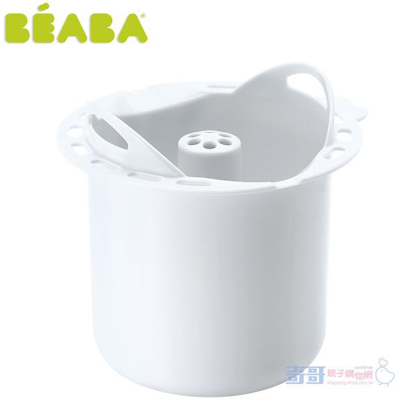 BEABA BabyCook Solo 嬰幼兒副食品調理器-澱粉類專用烹調籃 (白色)