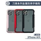 贈鏡頭貼!【JNW】iPhone 11 Pro Max 刀鋒系列金屬防摔手機殼 保護殼 保護套 防摔殼