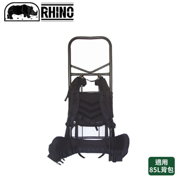 【RHINO 犀牛 超大鋁架背包85L豪華型 大型鋁架+背負系統】685-1/搭配登山背包/背包架/登山背架
