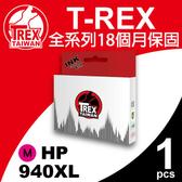 【T-REX霸王龍】HP No.940XL (C4908A) 紅色相容墨水匣 適用A811a/A809n/8000