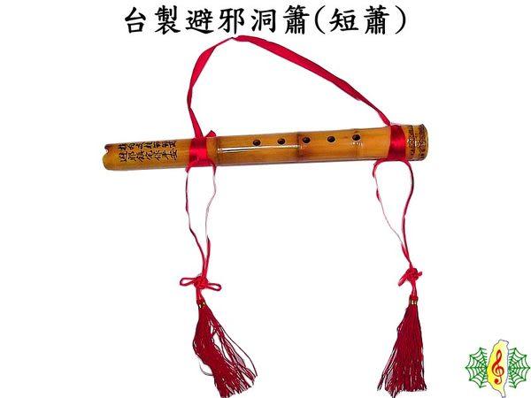 [網音樂城] 風水簫 辟邪簫 台製 台灣製造 南蕭 洞簫 南簫 短簫 台灣 桂竹