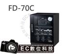 【EC數位】防潮家 FD-70C FD70C  電子防潮箱 72L 五年保固 免運費 台灣製造
