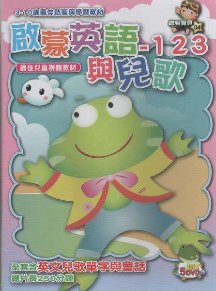 聰明寶貝04 啟蒙英語 123與兒歌 DVD 生活用語 會話練習 KK音標  幼兒英語ABC (購潮8)