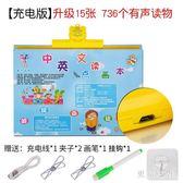 幼兒童讀物點讀墻貼有聲掛圖啟蒙寶寶益智玩具早教機學拼音發聲書 QQ27842『東京衣社』