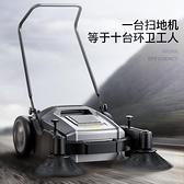 手推式無動力掃地機工業粉塵清掃車道路車間用工廠倉庫養殖場吸塵 WJ【米家科技】