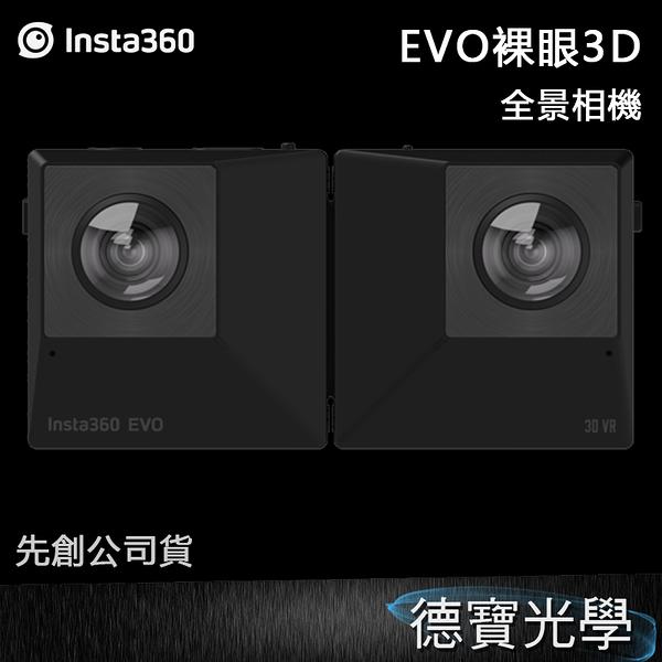 Insta360 EVO 裸眼3D 180度3D VR 全景相機 360度 5.7K錄影 HDR 總代理先創公司貨 德寶光學