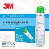 3M HCR-02廚下型雙效淨水器 │極淨水