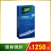 白蘭氏 保捷膠原錠 30錠/盒 -UCII獲5項國際專利 加倍靈活 14002286