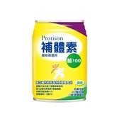 【補體素】 鉻100 清甜/不甜 237ml單罐 (糖尿病適用)