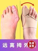 分趾器 腳趾頭腳型神器拇指內外翻女士拐骨  【全館免運】