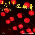 紅燈籠串燈 2022春節小彩燈 led過年新年家用裝飾閃燈燈串中國結 全館新品85折