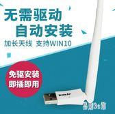 usb接口無線網卡免驅動臺機wifi接收器臺式機電腦外接win10即插即用 ys7314『易購3c館』