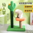 貓抓板 貓窩網紅花朵貓爬架 仙人掌貓窩貓樹一體立式貓架貓跳臺小型貓咪玩具