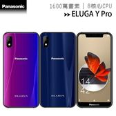 Panasonic ELUGA Y PRO雙4G臉部辨識手機(內附空壓殼)◆再送玻璃保貼+原廠皮套