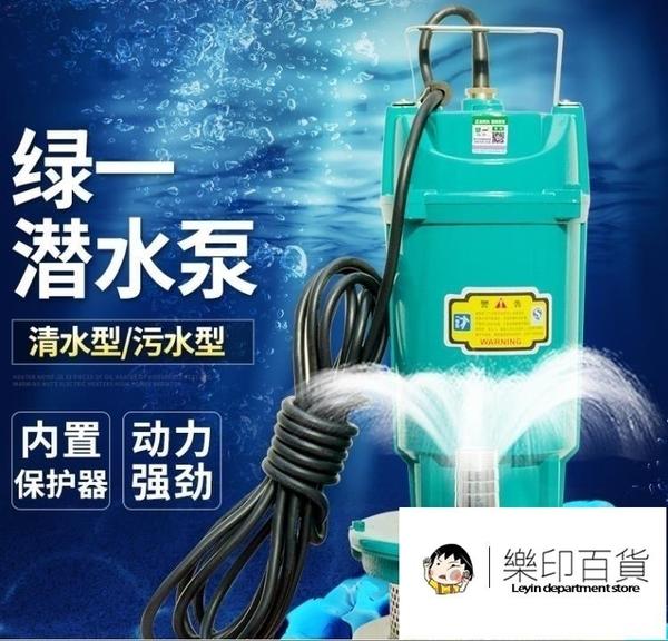 抽水機 潛水泵220V家用自吸高揚程抽水泵農用排污泵灌溉污水泵抽水機 樂印百貨