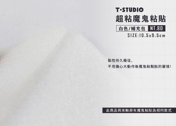 《T-STUDIO拉拉購物網》 超粘魔鬼粘貼補充包(白)