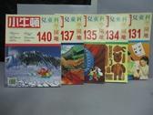 【書寶二手書T4/少年童書_RHJ】小牛頓_131~140期間_共5本合售_郵票的故事等
