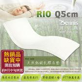 【班尼斯名床】~壹百萬馬來保證‧【雙人加大6x6.2尺x5cm】馬來西亞純植物性天然乳膠床墊