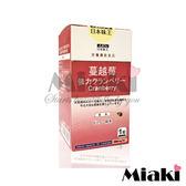 日本味王 強效蔓越莓錠 (30粒/瓶) *Miaki*