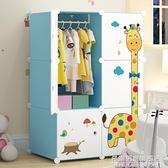 簡易兒童衣櫃現代小孩衣櫥家用臥室組合經濟型寶寶嬰兒收納布櫃子 NMS名購新品