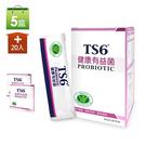 【TS6】健康有益菌5盒組加贈20包(共170包)