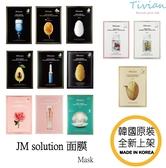 【Tivian蒂唯恩購物】JM solution面膜(片) 10款任選 歐諾拉/白蠶絲/水光蜂蜜/海洋珍珠/玫瑰嫩白